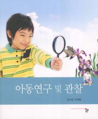 아동연구 및 관찰
