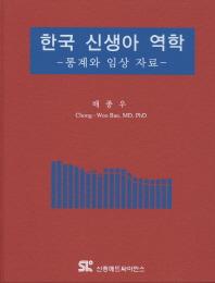 한국 신생아 역학(양장본 HardCover)