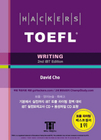Hackers TOEFL Writing(해커스 토플 라이팅)(2nd iBT Editon)(개정판)(CD2장포함)