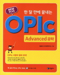 �� �� ���� ������ OPIc Advanced ��(New Plus)(MP3CD1������)