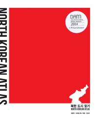 북한 도시 읽기