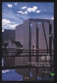 수영(물그림자)(The Museums and galleries by Tadao Ando)