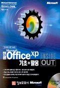 한글 OFFICE XP 기초+활용(INSIDE OUT)(CD-ROM 1장 포함)