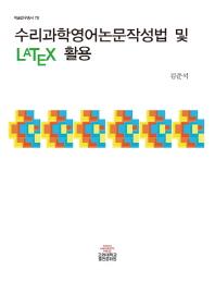 수리과학 영어논문작성법 및 LATEX 활용(학술연구총서 79)(반양장)