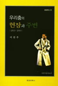 우리춤의 현장과 주변(2013-2016)(춤평론집 1)
