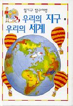 우리의 지구 우리의 세계(열기구 탐구여행)
