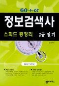 정보검색사 2급 필기 스피드 총정리(2001)