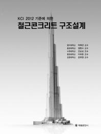 철근콘크리트 구조설계(KCI 2012 기준에 의한)