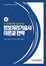 신 정보처리기술사 이론과 전략 세트(전8권)