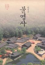 천축산 불영사