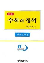 수학 10-나: 기본편(2007년 개정판)(수학의 정석)
