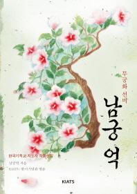 남궁억(무궁화 선비)(한국기독교 지도자 작품선집)