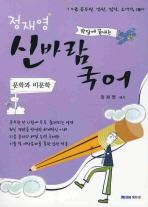 문학과 비문학(7 9급 공무원 법원 검찰 소방직 대비)(정재영 신바람 국어)