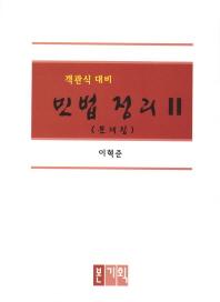민법정리 2 문제집(객관식대비)(2012)