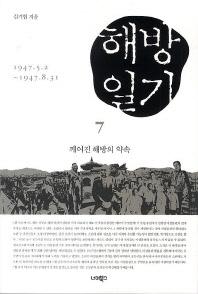 해방일기. 7 : 깨어진 해방의 약속