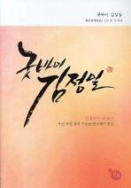 굿바이 김정일(반양장)