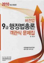 행정법총론 9급 객관식 문제집(2010 최신개정판)(버젼업)