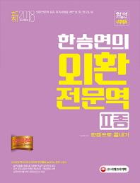 외환전문역 2종 한권으로 끝내기(2018)(한승연의)(개정판)