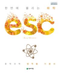 중학 한번에 풀리는 화학(2020)(ESC)