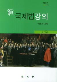 국제법강의(이론과 사례)
