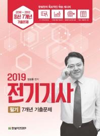 전기기사 필기 7개년 기출문제(2019)