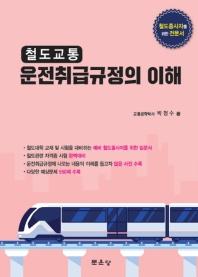 운전취급규정의 이해(철도교통)