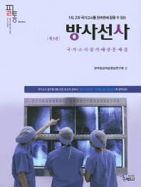 방사선사 국가고시 실기예상문제집(필통)(3판)