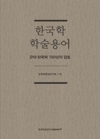 한국학 학술용어(양장본 HardCover)