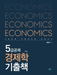 경제학 기출책(5급 공채)(2판)