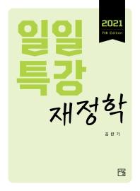 일일특강 재정학(2021)(7판)
