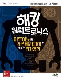해킹 일렉트로닉스(제이펍의 로봇 시리즈 12)