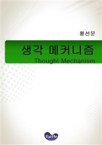 생각 메커니즘