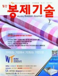 봉제기술(2018년 7월호)