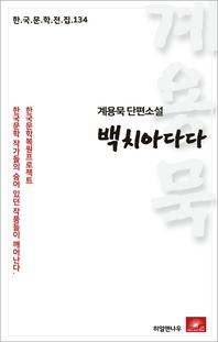 계용묵 단편소설 백치아다다(한국문학전집 134)