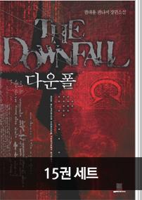 다운폴 15권 세트
