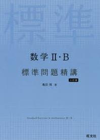數學2.B標準問題精講