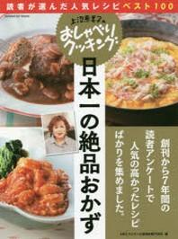日本一の絶品おかず 讀者が選んだ人氣レシピベスト100