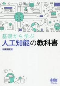 基礎から學ぶ人工知能の敎科書