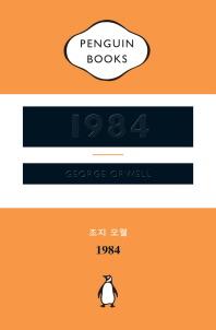 1984 9정가11,000원)