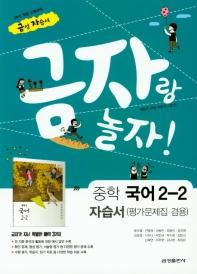 중학 국어 2-2 자습서(평가문제집 겸용)(2019)(금자랑 놀자)