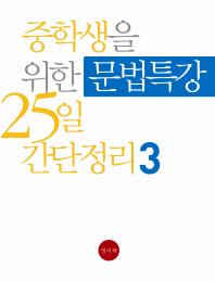 중학생을 위한 문법특강 25일 간단정리. 3(2011)