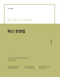 혁신 운영법(Be the Solver Series)