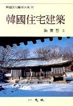 한국주택건축
