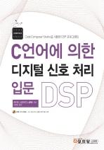 C언어에 의한 디지털 신호처리 입문 DSP(CD1장포함)
