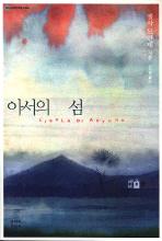 아서의 섬(대산세계문학총서 66)