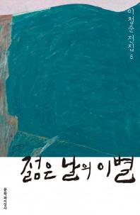 젊은 날의 이별(이청준 전집 6)(양장본 HardCover)