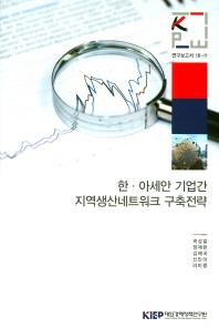 한 아세안 기업간 지역생산네트워크 구축전략(연구보고서 16-11)
