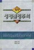 IVP 성경배경주석(신약)