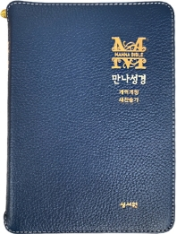 만나성경 (네이비)(특소)(개역개정)(새찬송가)(천연양피)(가죽)