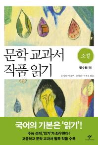 문학 교과서 작품 읽기 소설: 필수편(하)